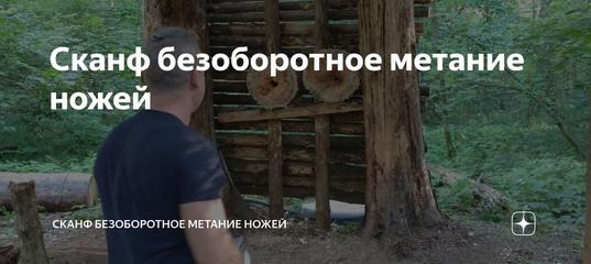 клуб по спортивному метанию ножей в москве