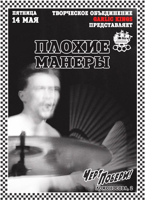 14.05 Плохие Манеры в ретро баре ЧП!
