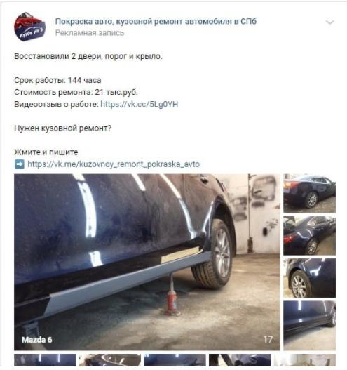 Продвижение автосервиса, кузовного сервиса, услуг по ремонту автомобилей ВКонтакте | Таргет ВК