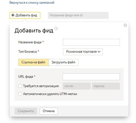 Товарные дополнения в Директе теперь доступны и для текстово-графических объявлений., изображение №3