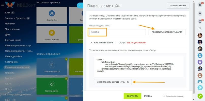 Как подключить группу ВКонтакте к сквозной аналитике CRM Битрикс24, изображение №13