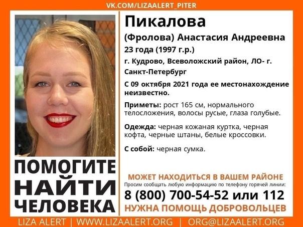 ❗️В Петербурге и Кудрово разыскивают 23-летнюю девушкуПик...