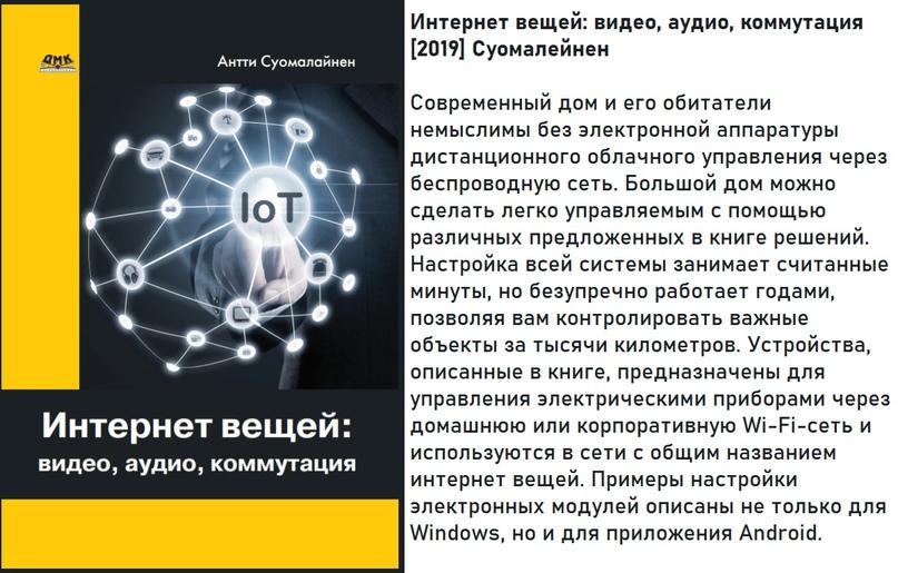 Интернет вещей: видео, аудио, коммутация [2019] Суомалейнен