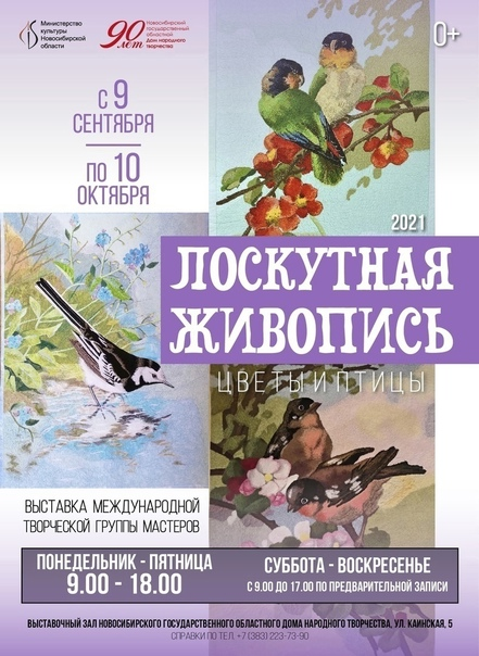 Новосибирцы этой осенью смогут бесплатно посетить ...