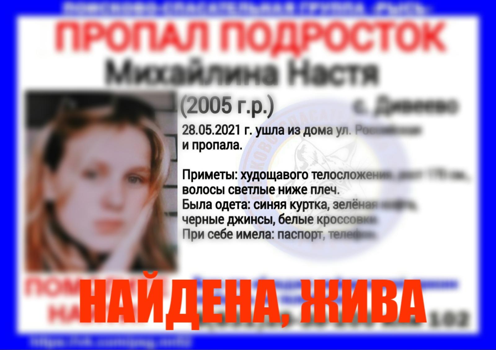 Михайлина Настя, 2005 г.р., Дивеевский р-н., с. Дивеево