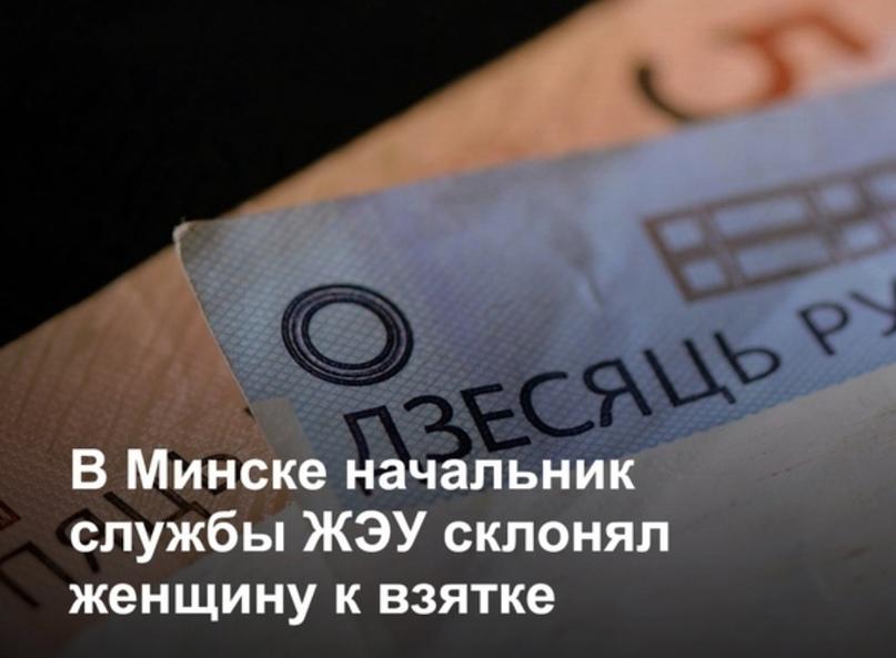 В Минске начальник службы ЖЭУ склонял женщину к взятке