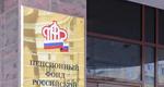 Пенсионный фонд потратит сотни миллионов рублей на новые 34596