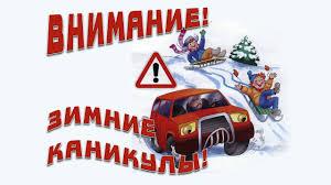 ГИБДД проводит профилактическую акцию «Зимние каникулы!»
