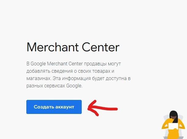 Бесплатное размещение в Гугл покупках, изображение №2