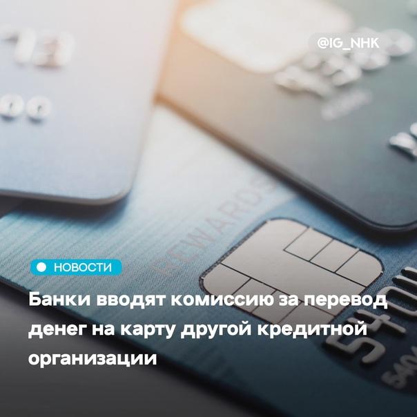 Банки начали взимать комиссию за перевод денежных ...