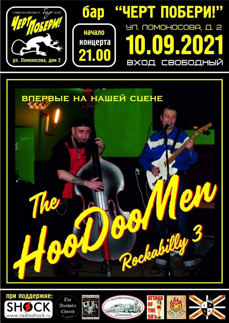 10.09 Hoodoo Men Rockabilly 3 в ретро-баре ЧП!