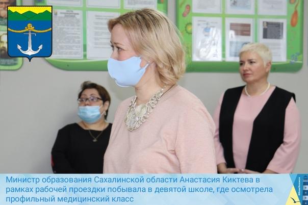 Министр образования Сахалинской области Анастасия ...