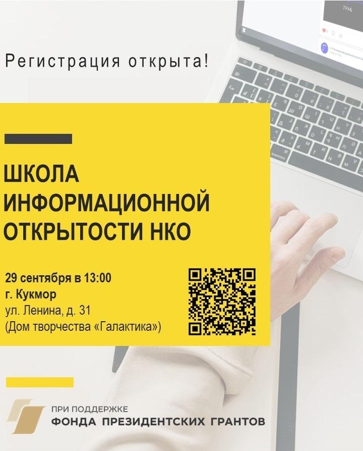 Приглашаем в Кукморе на Школу информационной открытости и медиа-продвижения НКО, изображение №1