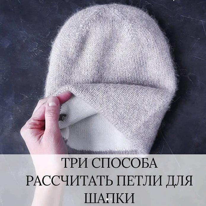 Три способа рассчитать количество петель на шапку
