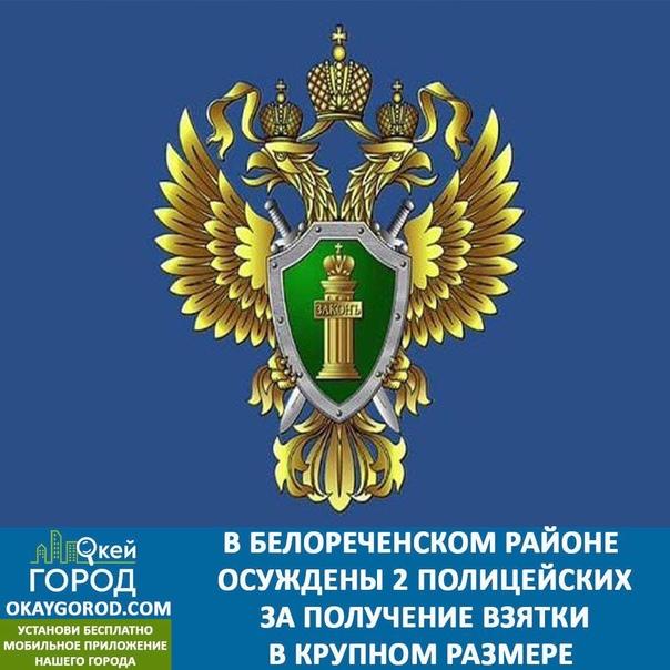 ▪️ Белореченским районным судом вынесен приговор в...