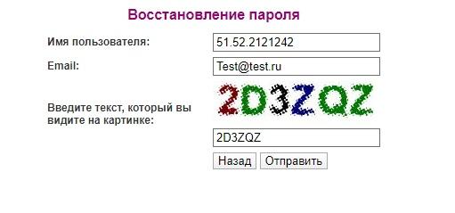 Восстановление пароля ЛК, изображение №2