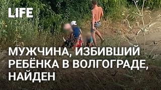 """""""Играемся так, чё?"""" — избивший ребёнка в Волгограде объяснил, что вывело его из себя"""