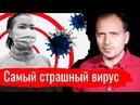 Самый страшный вирус. Константин Сёмин АгитПроп 25.01.2020