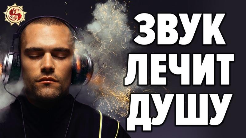 Звукотерапия против стресса и апатии 🎵 Исцеление звуком и воздействие музыки на психику человека