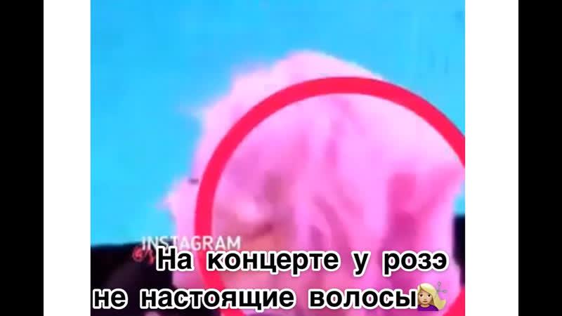 На концерте у розэ не настоящие волосы blackpink bts exo itzy 2nel silli