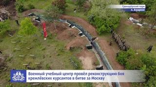 Военный учебный центр провёл реконструкцию боя кремлёвских курсантов в битве за Москву