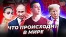 Что происходит в мире⁉ Новости ТАЙНАЯ дочь ПУТИНА/ ГЕЙ-людоед/ ПОРАЖЕНИЕ Трампа и многое другое!