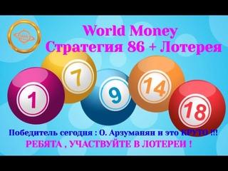 Победителем 8-го Промежуточном Розыгрыше Лотереи Билет №02. Ledi1 (Ольга Арзуманян ) ! УРА !!!
