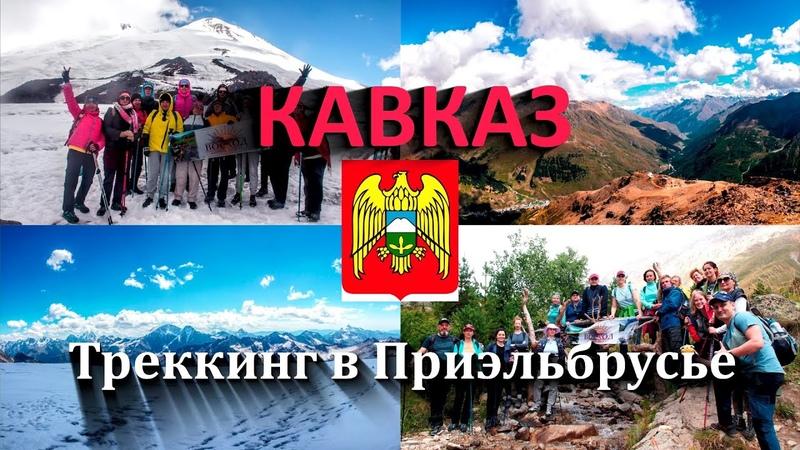 Кавказ Кабардино Балкария 2020 Треккинг в Приэльбрусье