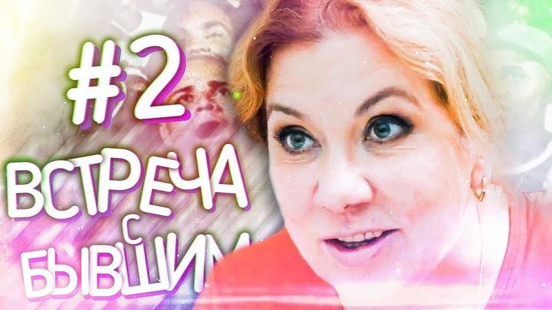 МАРИНА ФЕДУНКИВ ШОУ ВСТРЕЧА С БЫВШИМ 2 с Анной Седоковой