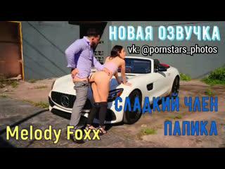 Melody Foxx - Сладкий член папика (русская озвучка, big tits, anal, brazzers, sex, porno, инцест мамка порно перевод на русском)