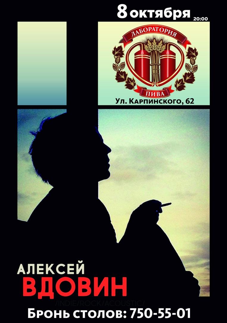 Афиша Челябинск 08/10 / А.Вдовин / Челябинск / Лаборатория пива