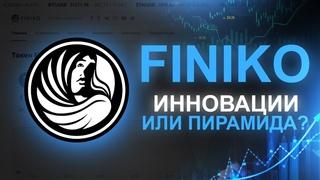 Finiko — финансовая пирамида или идеальная инвестиция?