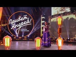 Раиса Щербакова в передаче «Привет, Андрей!» с песнями «Кукушечка» и «Я когда-то была молодая»