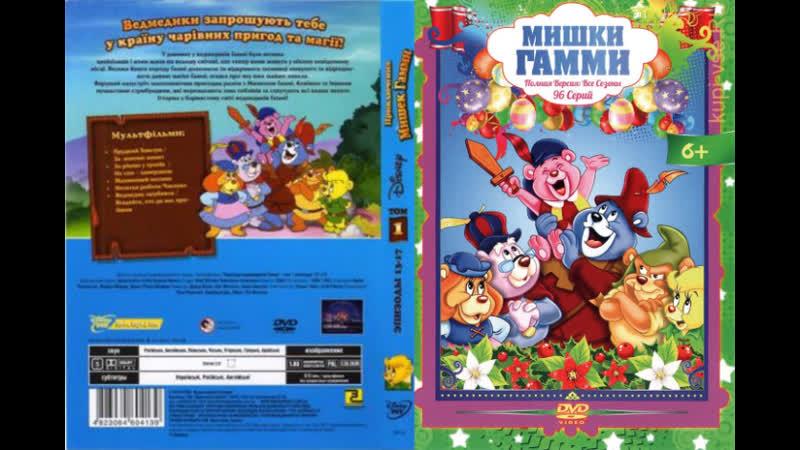 Приключения мишек Гамми Трейлер 1985 1991