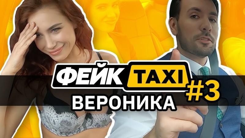 Фейк TAXI 3 Вероника
