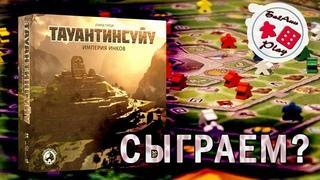 ТАУАНТИНСУЙУ - ИГРАЮ в настольную игру (соло)