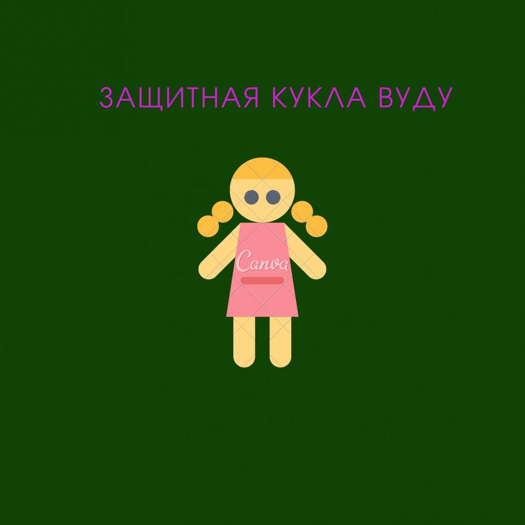 Защитная кукла Вуду KJ_yIRiIibc
