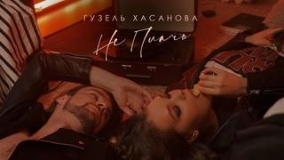 Гузель Хасанова - Не плачь (Премьера клипа 2021)