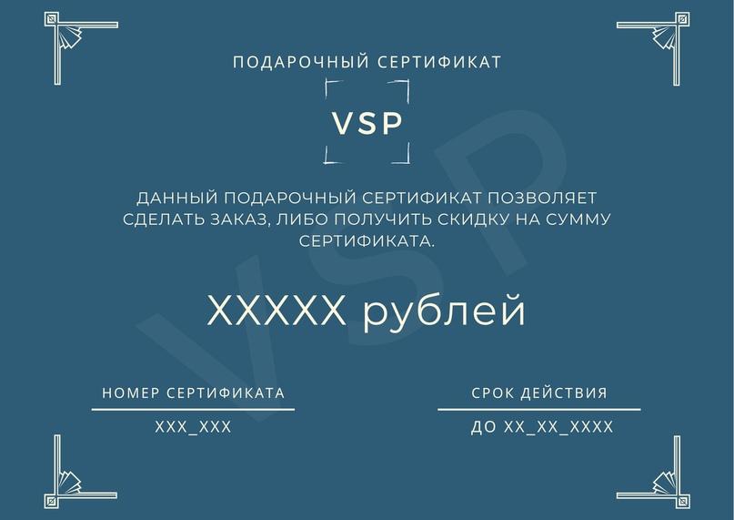 Сертификат VSP на любую сумму (*от 1000р).