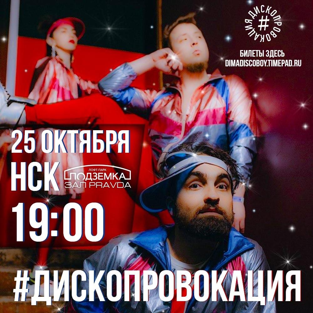 Афиша Новосибирск ДИСКОПРОВОКАЦИЯ / 25 ОКТЯБРЯ / НОВОСИБИРСК
