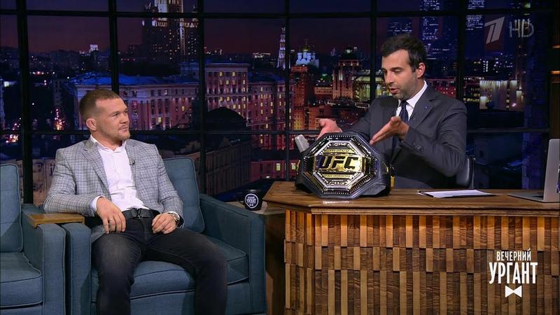 Боец Пётр Ян о победе на турнире UFC Вечерний Ургант 04 09 2020