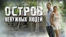 Остров ненужных людей 2011 приключения драма сериал