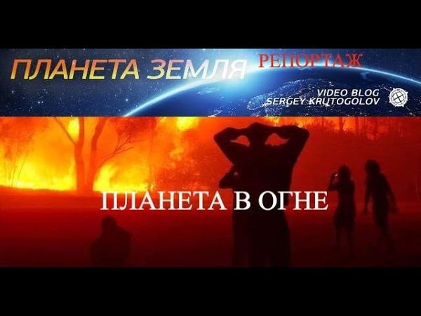 Планета в огне Катаклизмы за неделю cataclysm