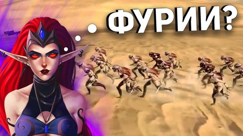 ЭПИЧНЫЕ БИТВЫ ТЁМНЫХ ЭЛЬФОВ И ЗВЕРОЛЮДОВ Total war warhammer 2 tww2