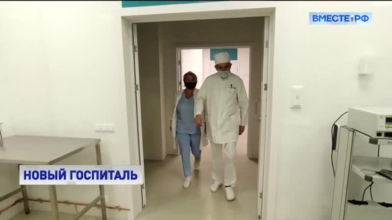 Новый военный госпиталь в Северной Осетии открыли специалисты Минобороны