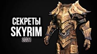 Skyrim Секреты и Интересное 2021 ( Секреты #359 )