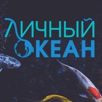 Логотип Личный Океан
