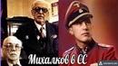 Почему дядя Никиты Михалкова служил в войсках СС Упыри. Лица тех кто служил немцам. Фото.