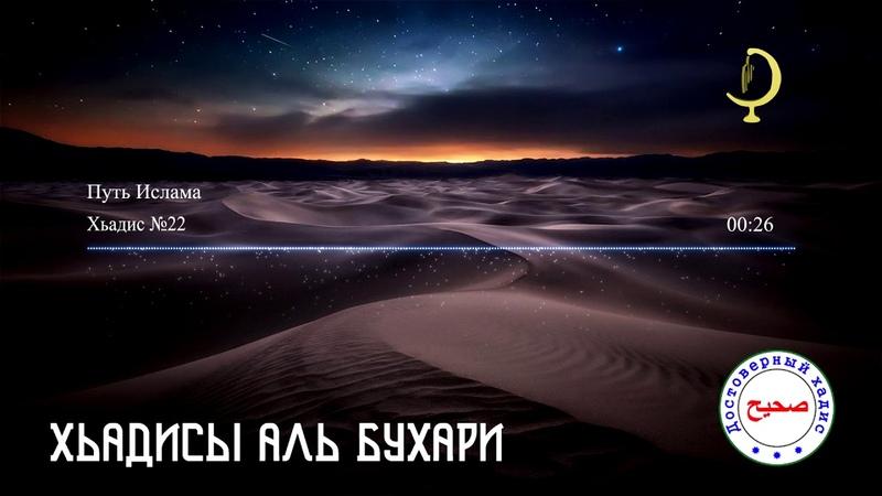 Хьадисы аль Бухари хьадис №22