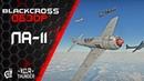 Ла-11 Истребитель дальнего сопровождения